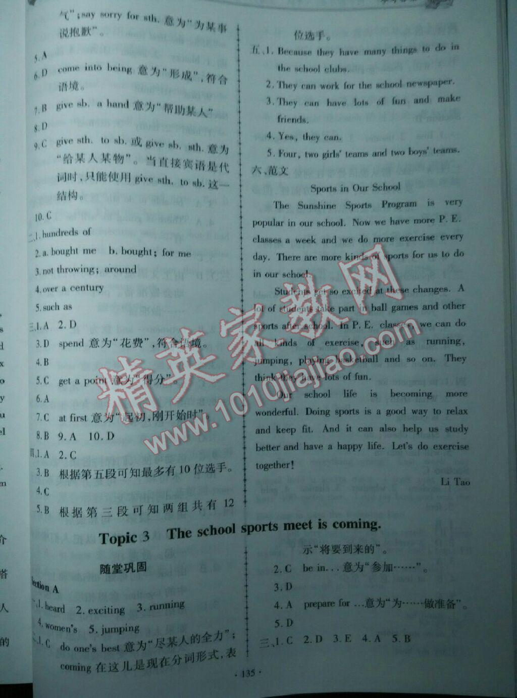 仁爱英语同步练习册八年级上册第5页