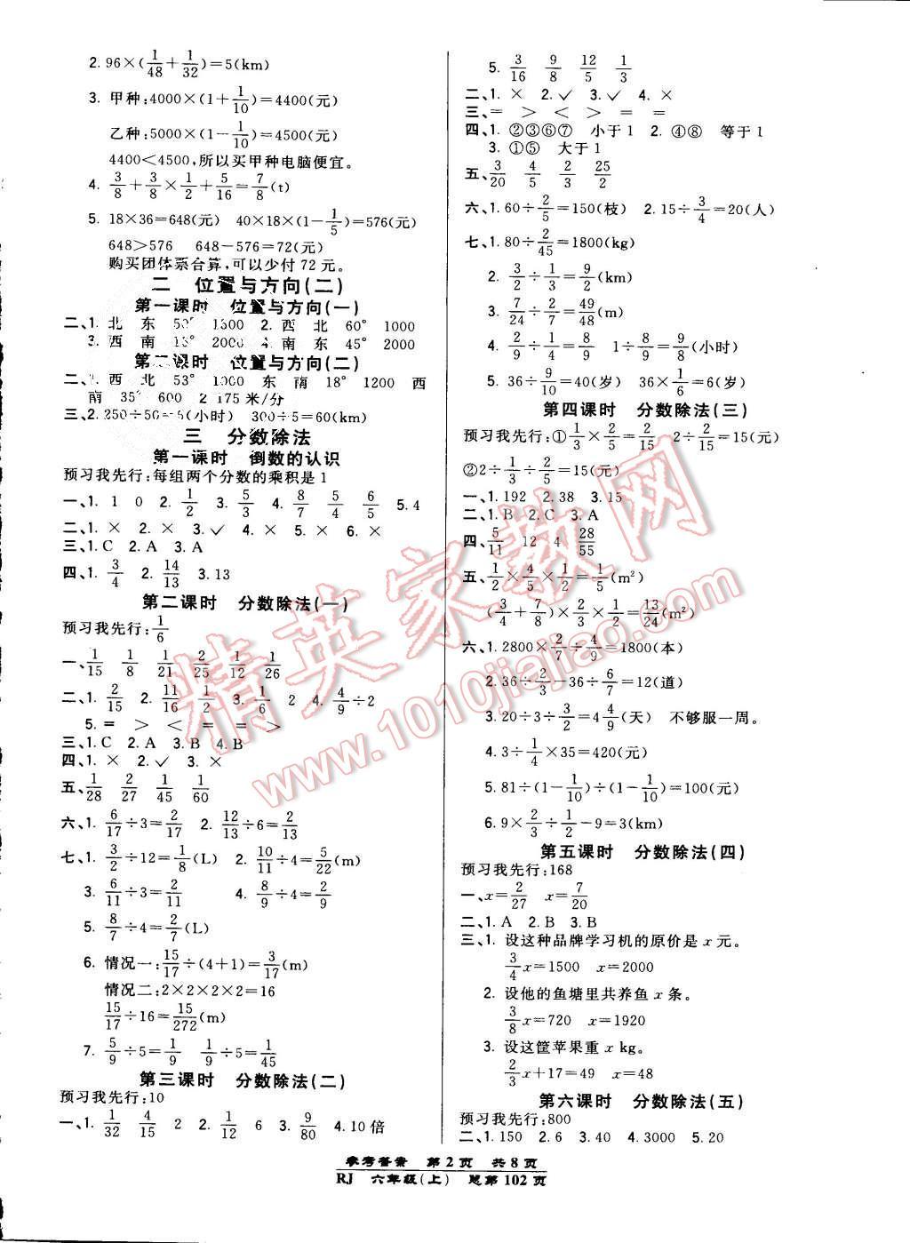 2015年培优新课堂六年级数学上册人教版答案