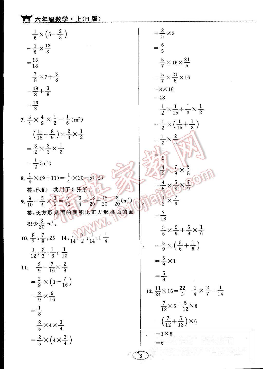 课本六年级数学上册人教版答案