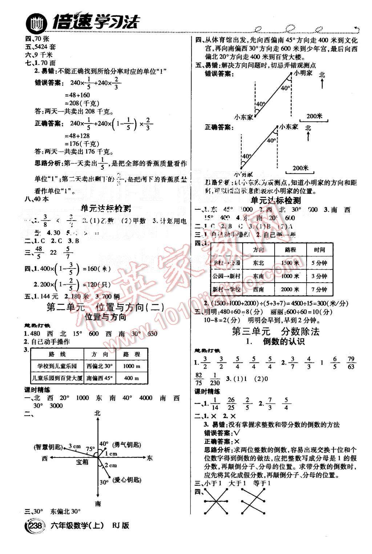 2015年倍速学习法六年级数学上册人教版答案