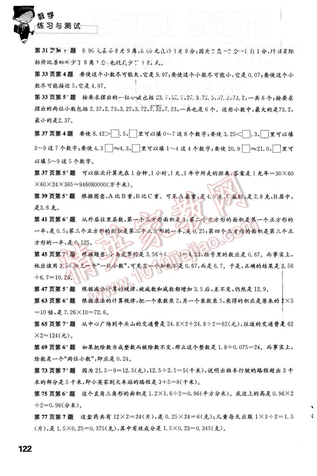 2015年练习与测试小学数学五年级上册苏教版第2页