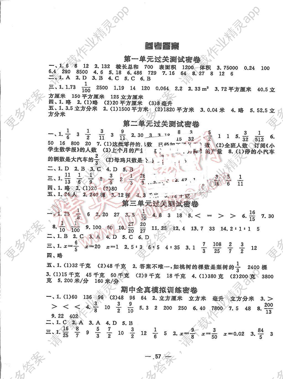 2015年期末冲刺满分卷六年级数学上册江苏版答案图片