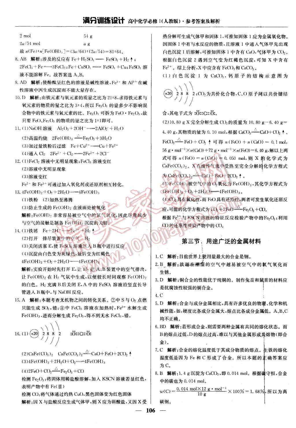 2015年人教训练设计高中化学必修1满分版第19页岚县有高中所几图片