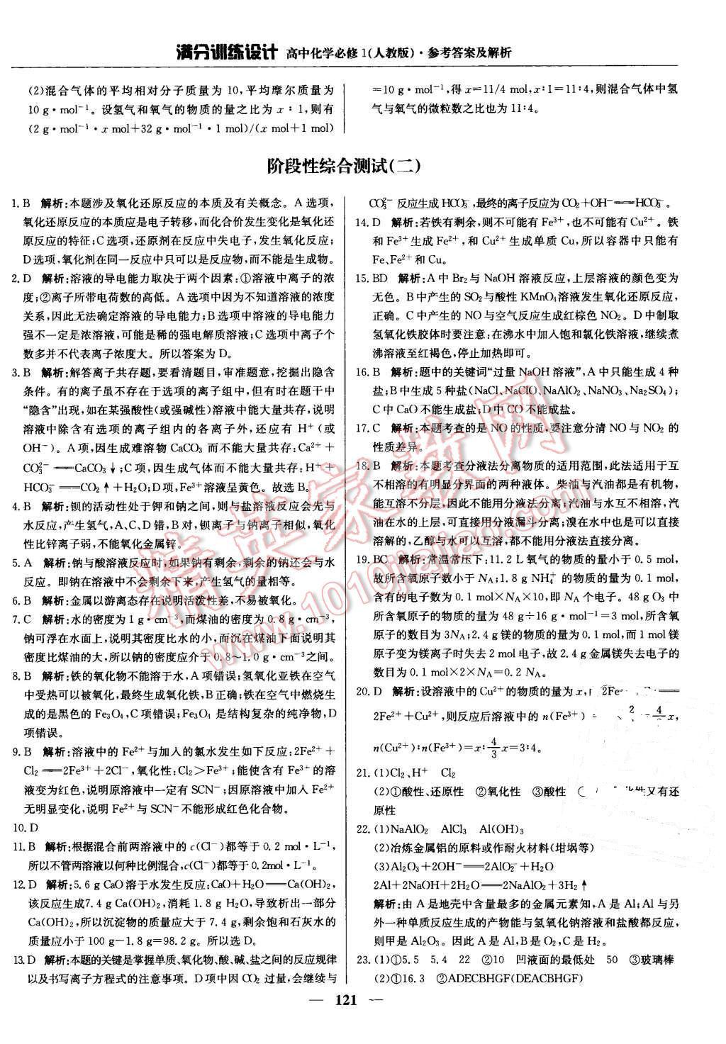 2015年高中设计训练高中化学必修1满分版第34页人教汉川分数线图片
