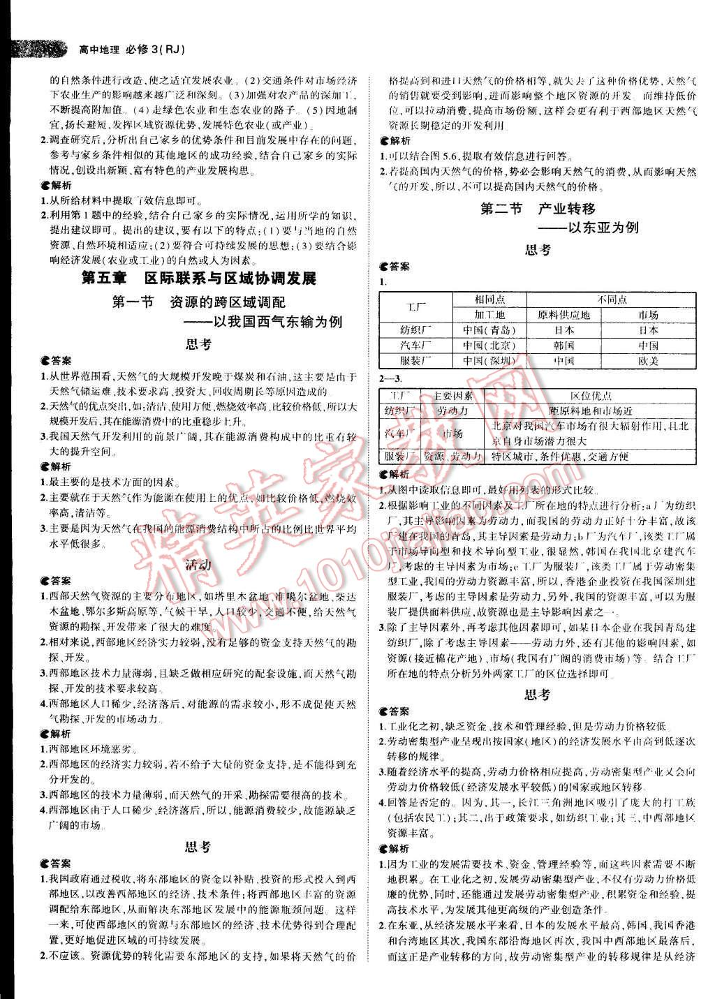 湘教版高中地理必修三电子课本- 豆丁网