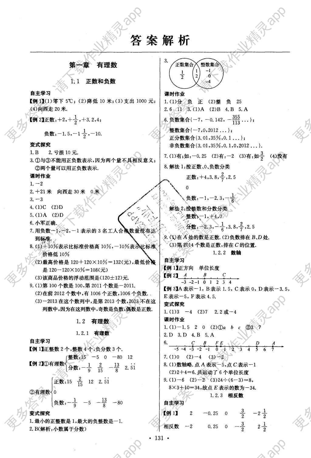 2016年长江全能学案同步练习册七年级数学上册人教版 参考答案第1页