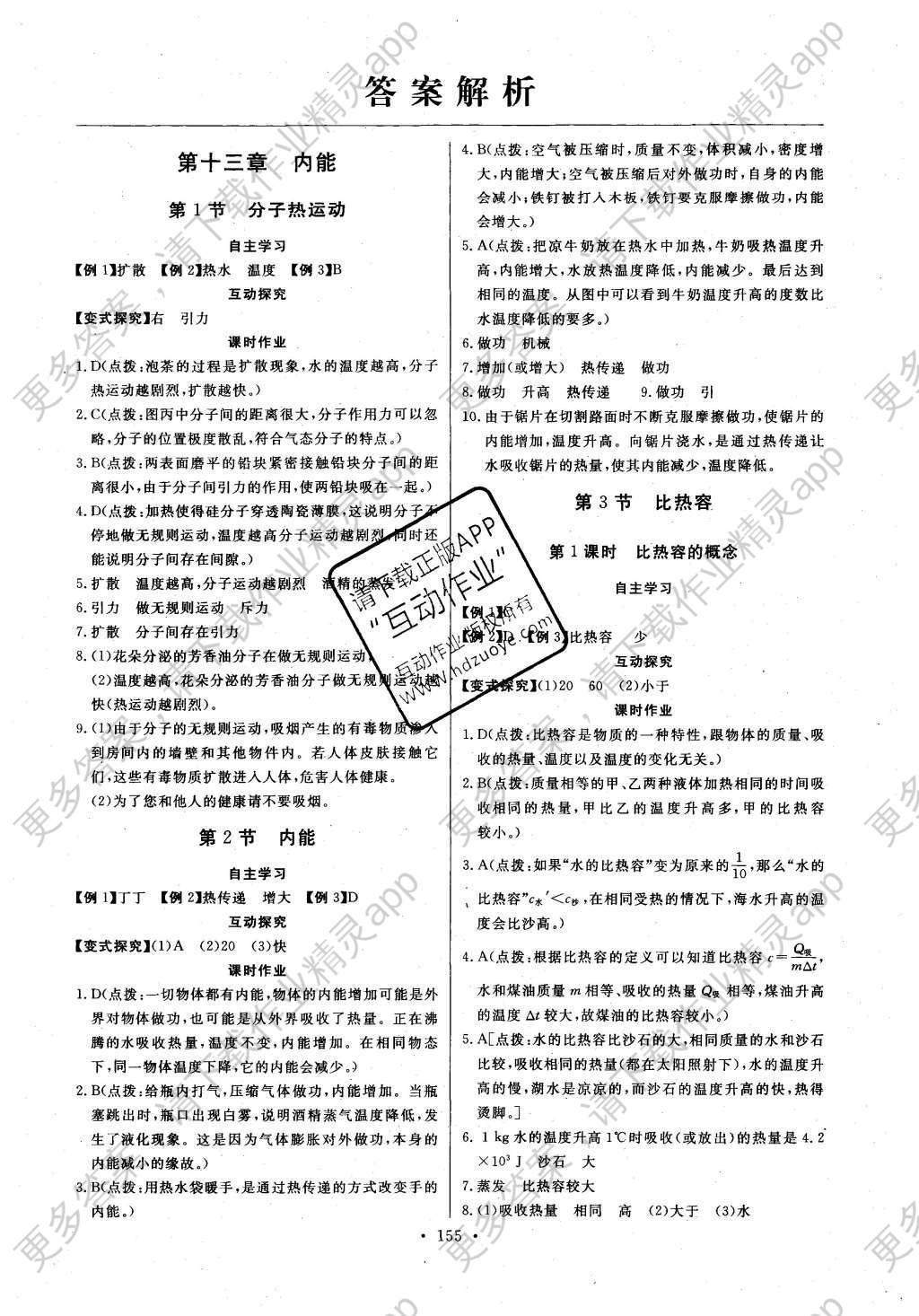 2016年长江全能学案同步练习册九年级物理全一册人教版 参考答案第1页