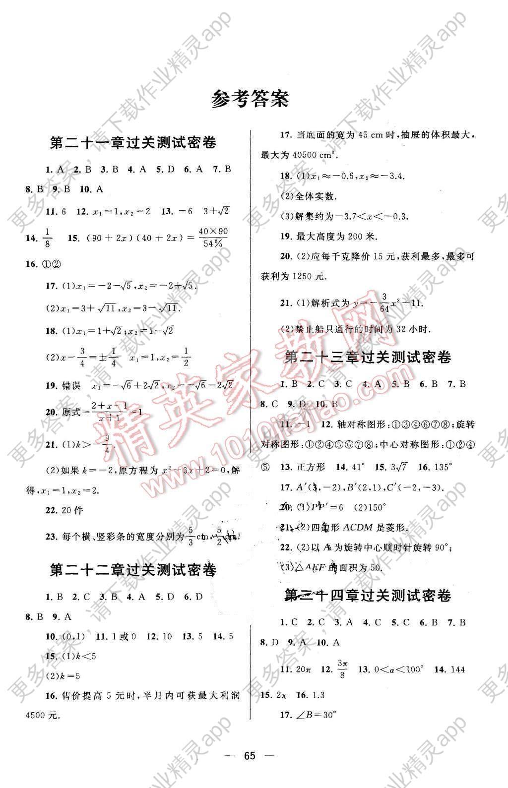 2015年期末冲刺满分卷九年级数学上册人教版答案图片