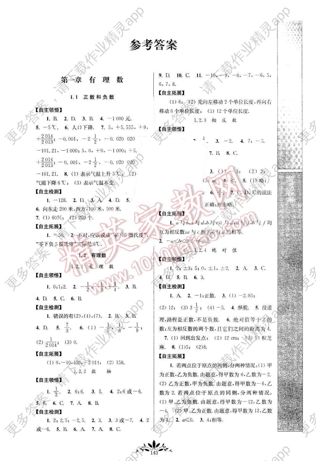 2015年新课程自主学习与测评初中数学七年级上册人教版 第1页
