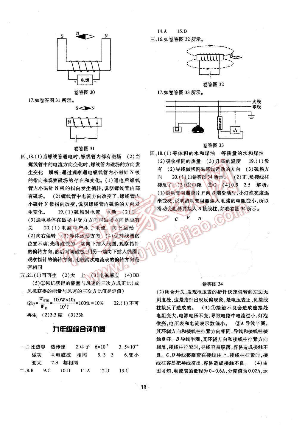 2015年基础训练九年级物理全一册人教版河南省内使用单元评价卷参考答案第11页