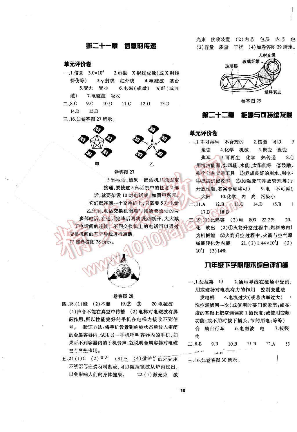 2015年基础训练九年级物理全一册人教版河南省内使用单元评价卷参考答案第10页