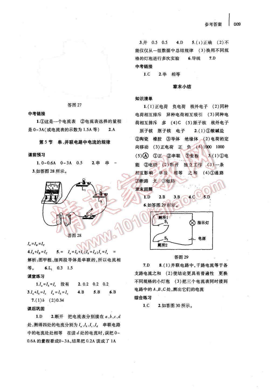 2015年基础训练九年级物理全一册人教版河南省内使用参考答案第21页