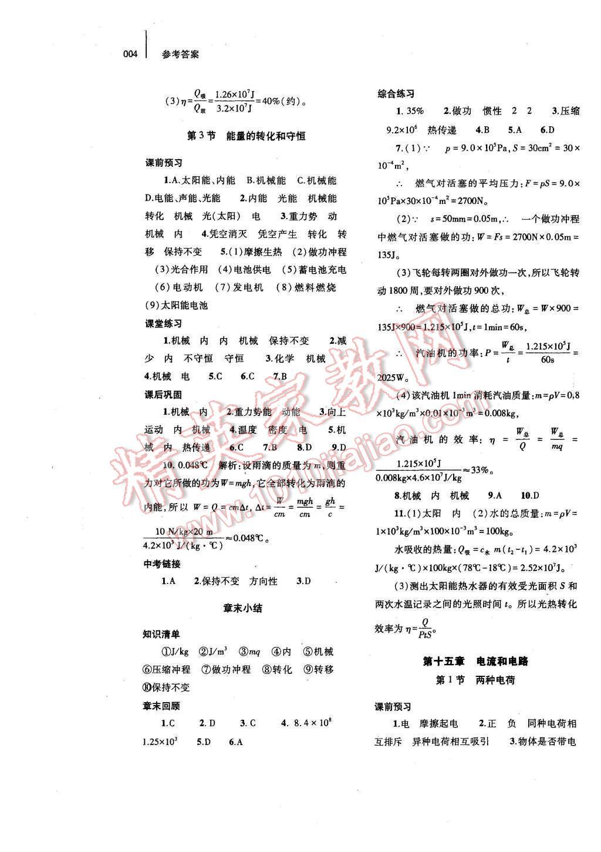 2015年基础训练九年级物理全一册人教版河南省内使用参考答案第16页