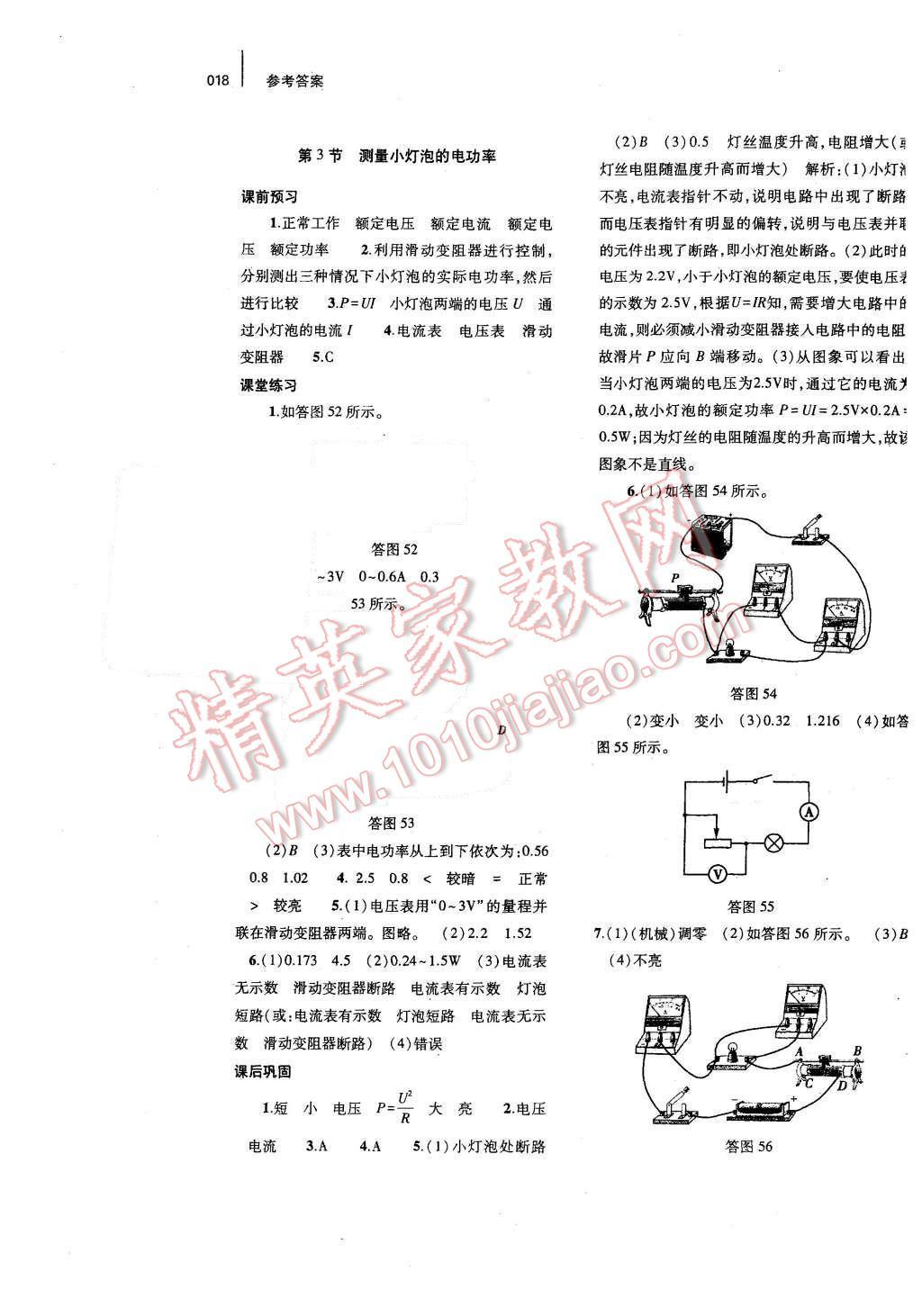 2015年基础训练九年级物理全一册人教版河南省内使用参考答案第30页