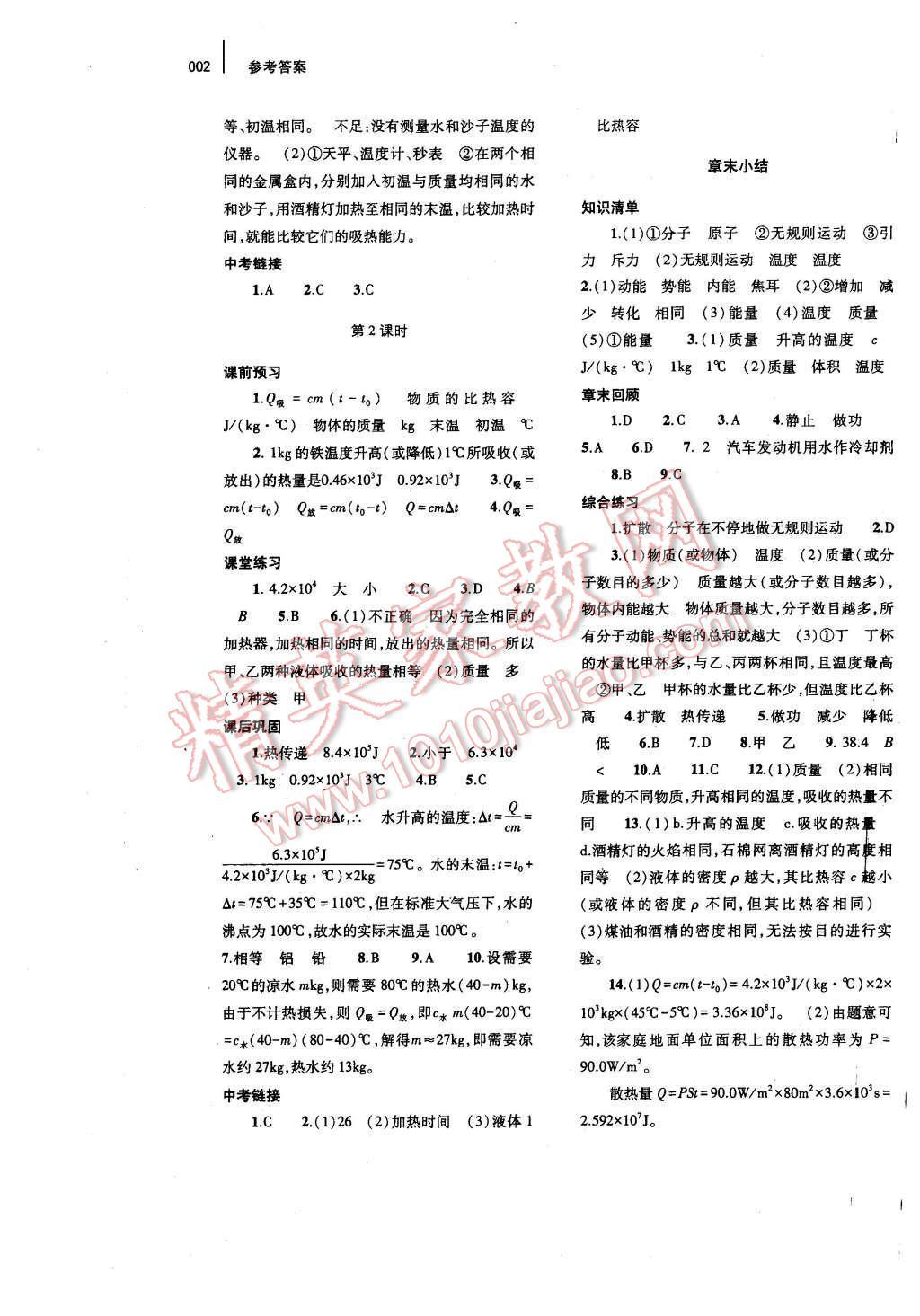 2015年基础训练九年级物理全一册人教版河南省内使用参考答案第14页