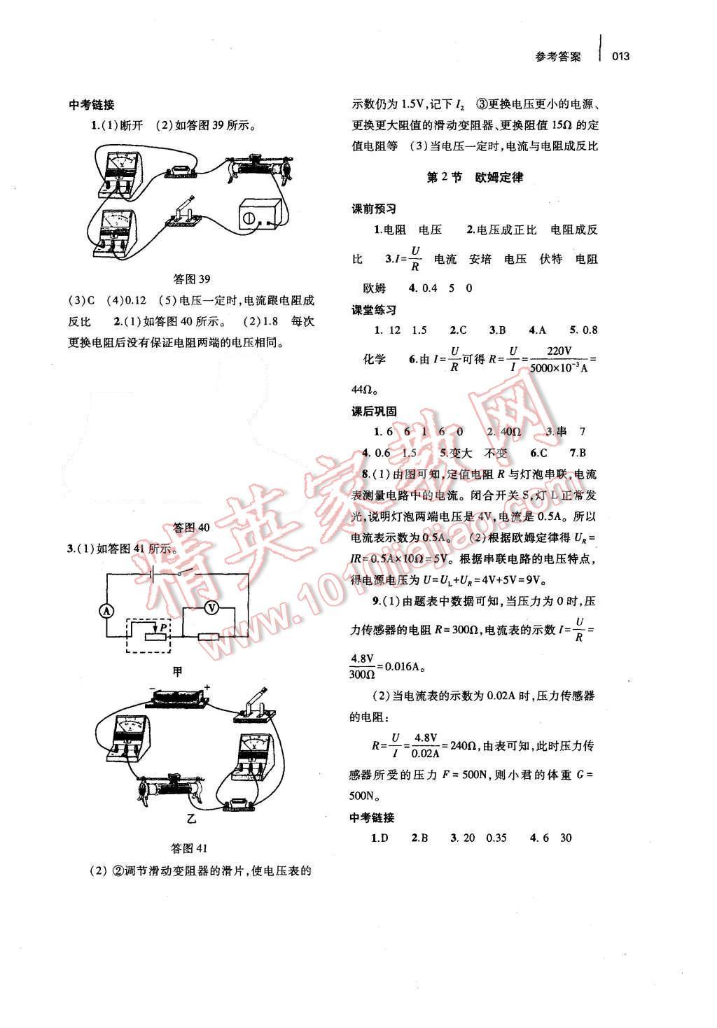 2015年基础训练九年级物理全一册人教版河南省内使用参考答案第25页