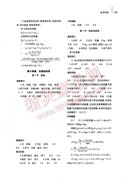 2015年基础训练九年级物理全一册人教版河南省内使用参考答案第15页