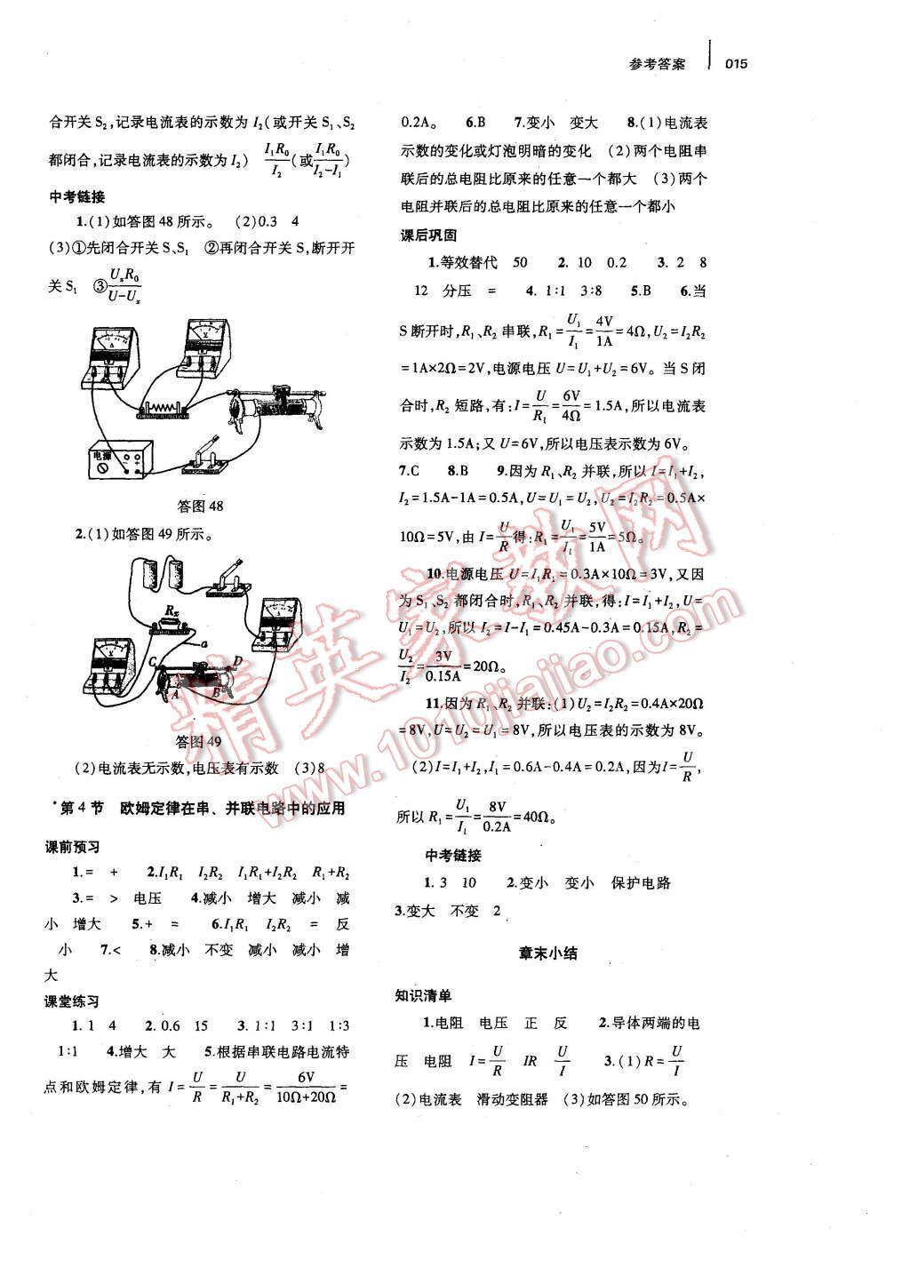 2015年基础训练九年级物理全一册人教版河南省内使用参考答案第27页