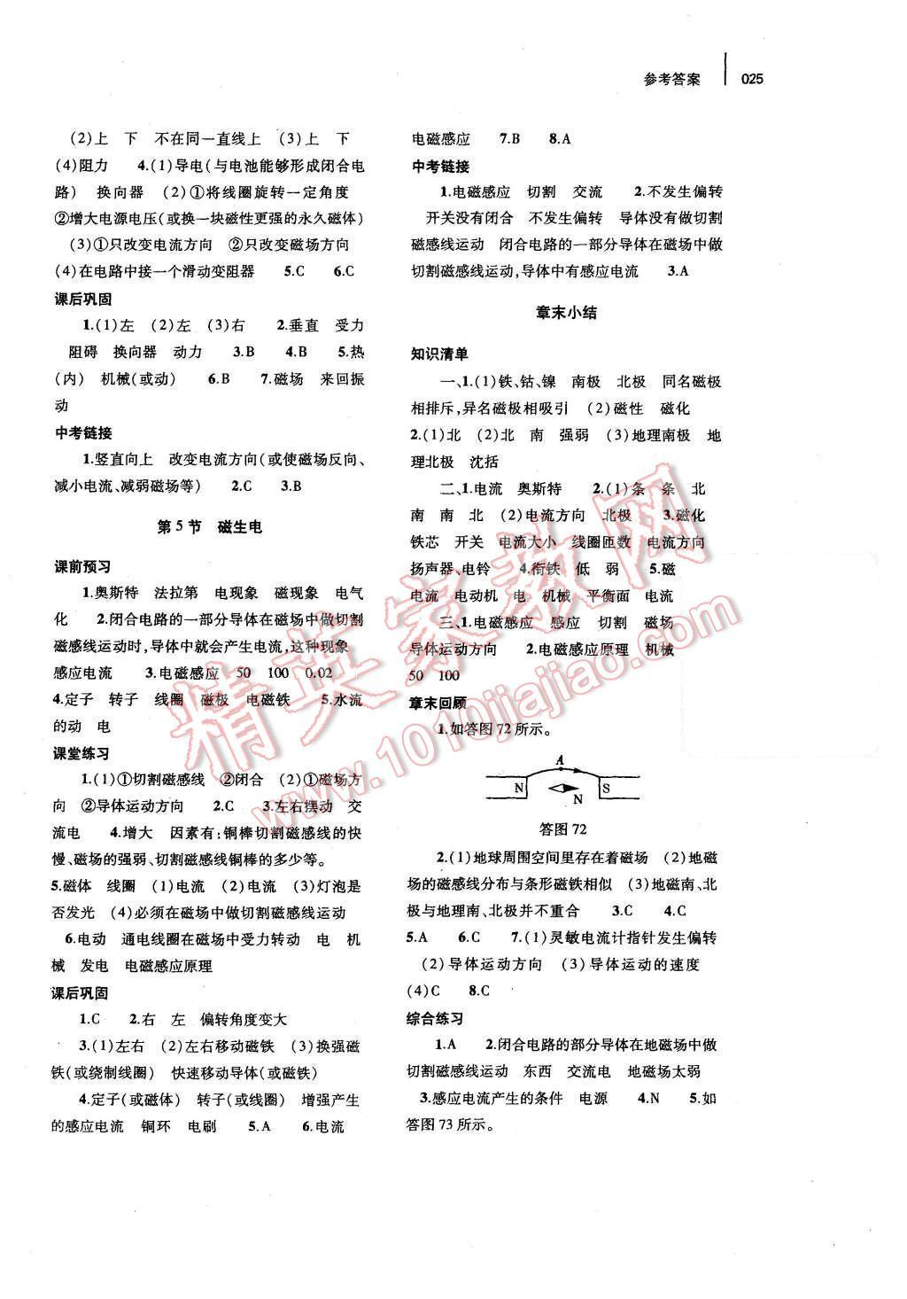 2015年基础训练九年级物理全一册人教版河南省内使用参考答案第37页