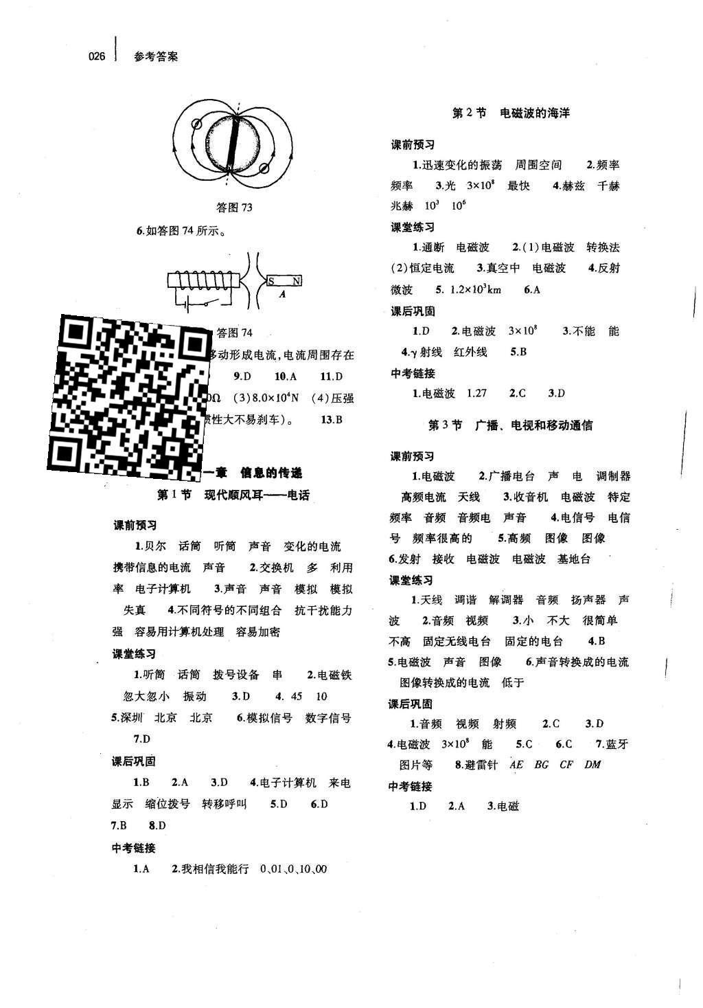 2015年基础训练九年级物理全一册人教版河南省内使用参考答案第38页