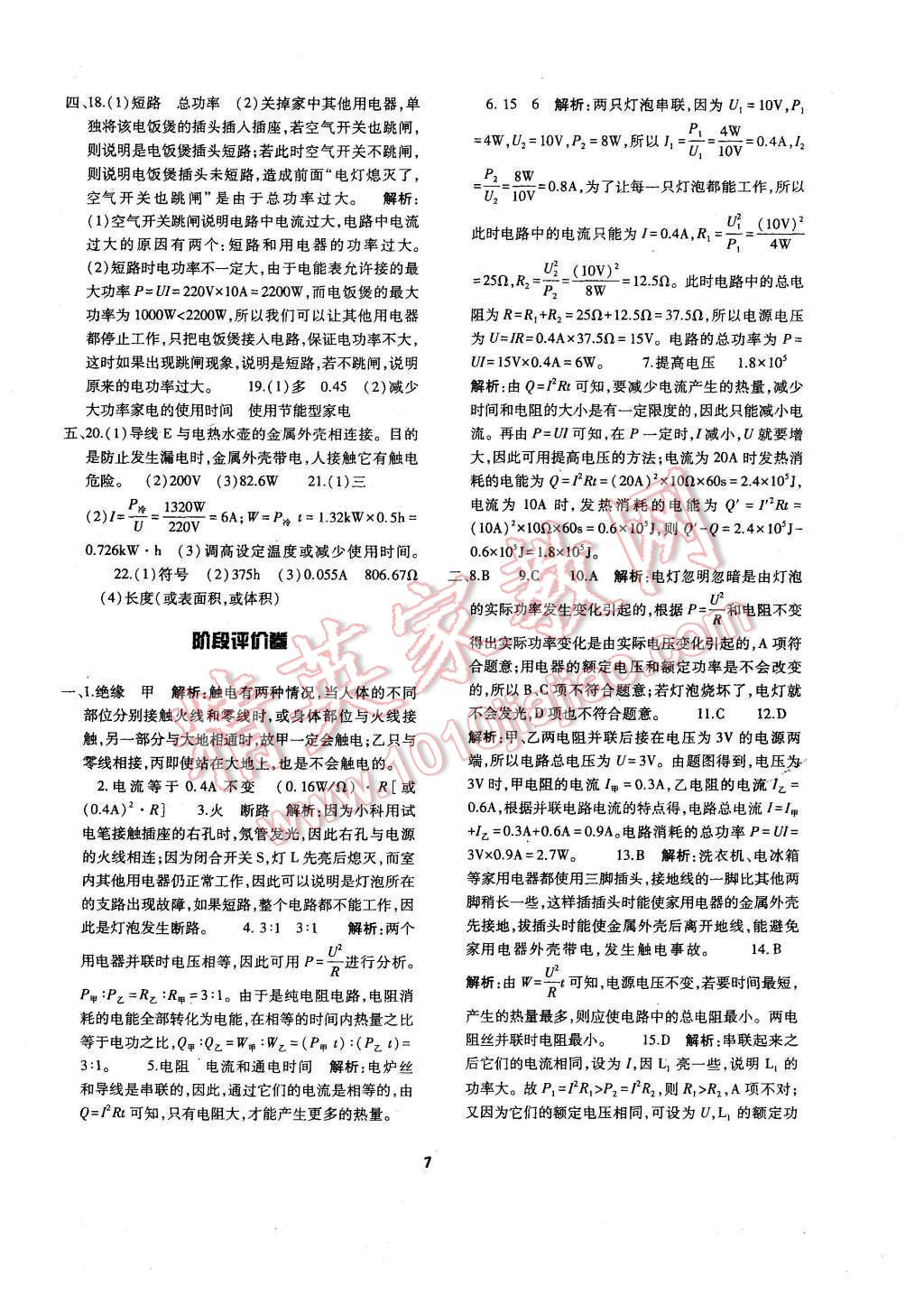 2015年基础训练九年级物理全一册人教版河南省内使用单元评价卷参考答案第7页