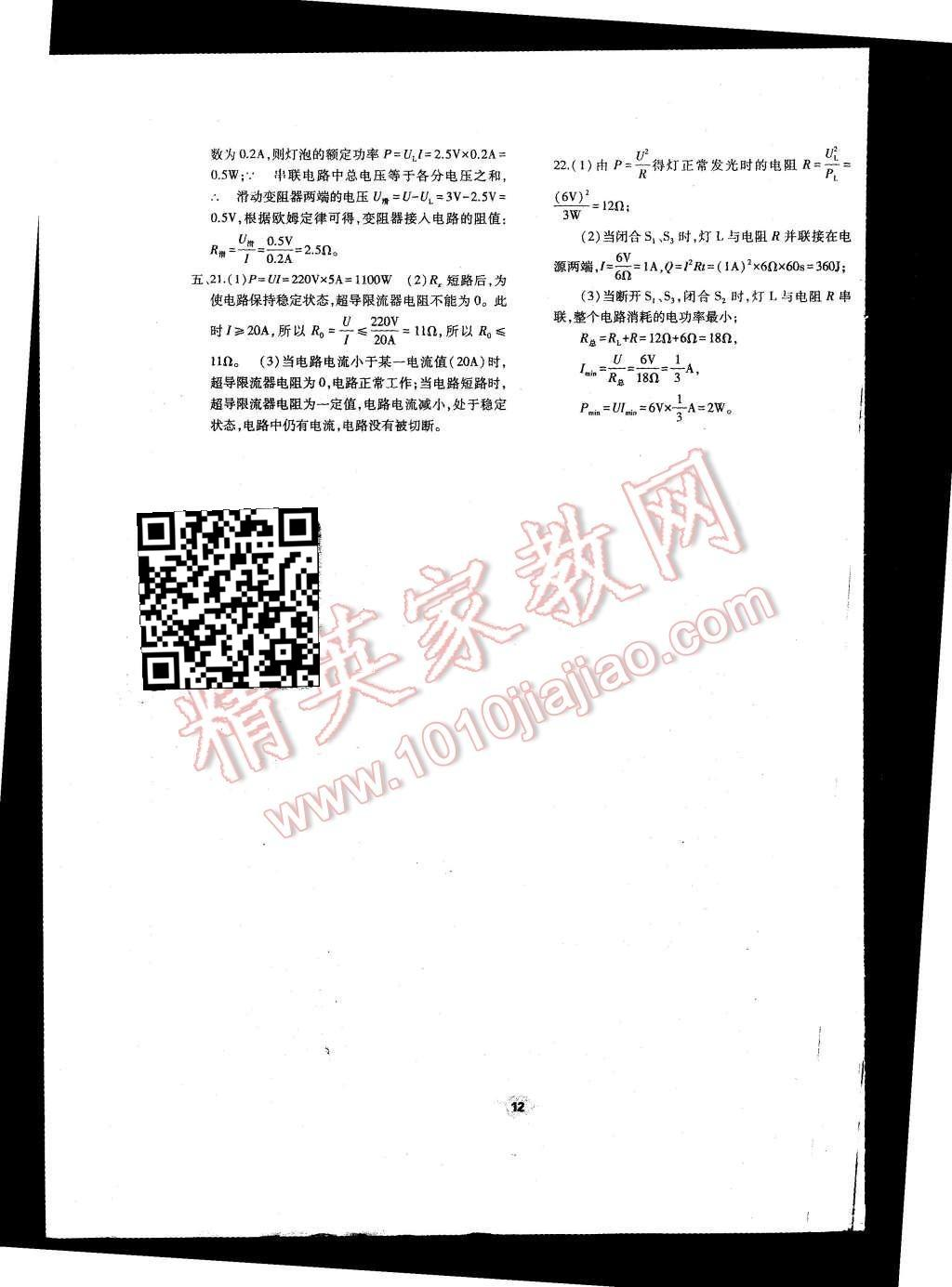 2015年基础训练九年级物理全一册人教版河南省内使用单元评价卷参考答案第12页