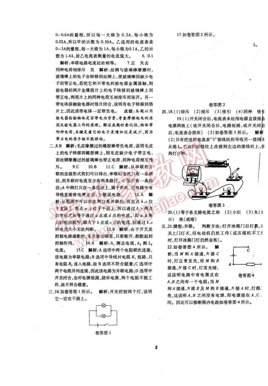 2015年基础训练九年级物理全一册人教版河南省内使用单元评价卷参考答案第2页