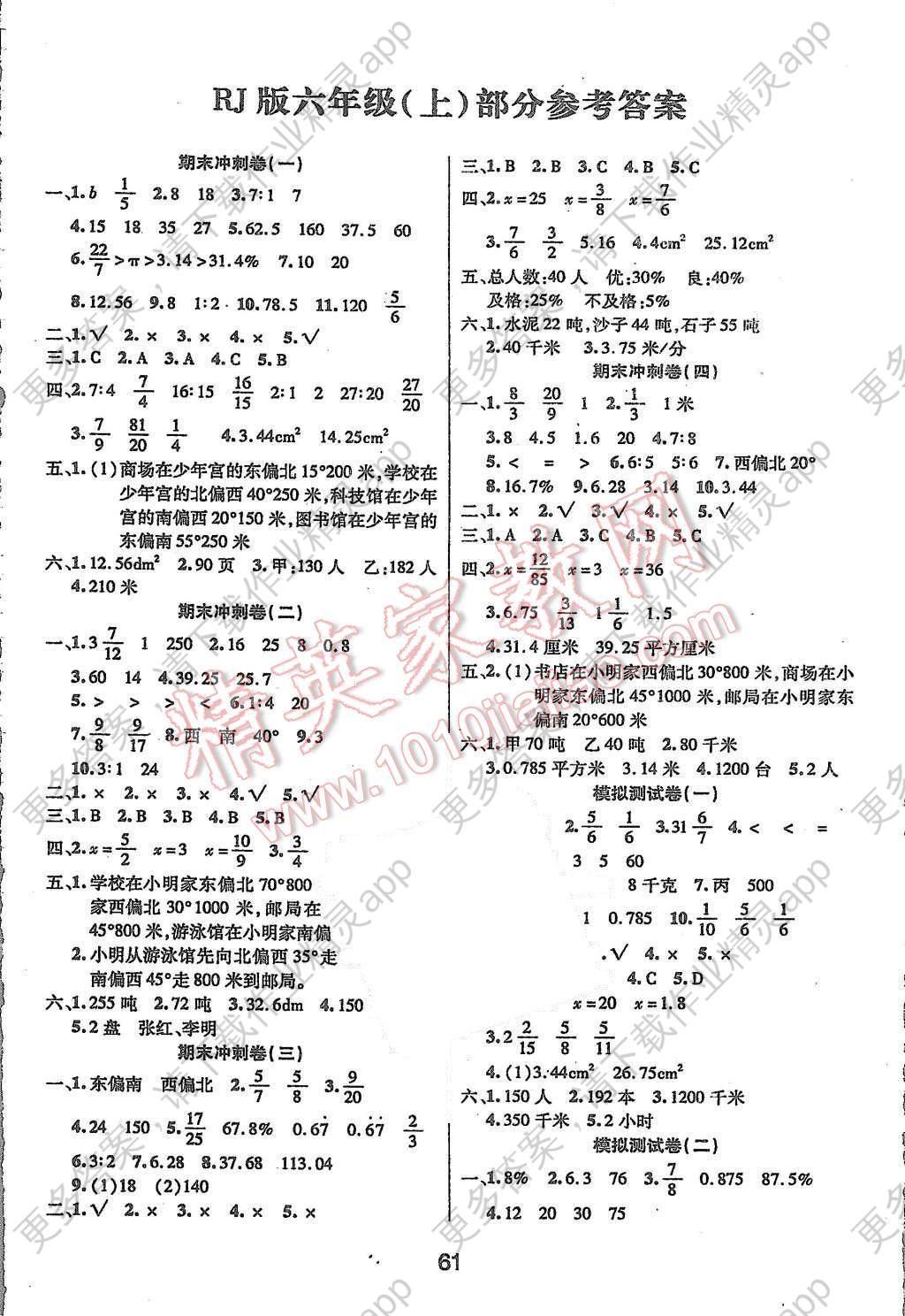 2015年期末大盘点六年级数学上册人教版答案