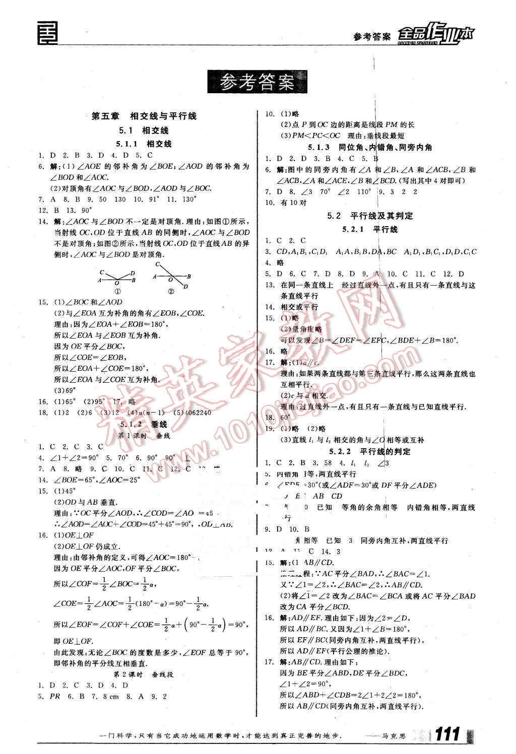 2016年全品作业本七年级数学下册人教版第1页