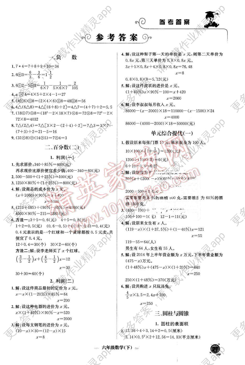 2016年黄冈小状元培优周课堂六年级数学下册