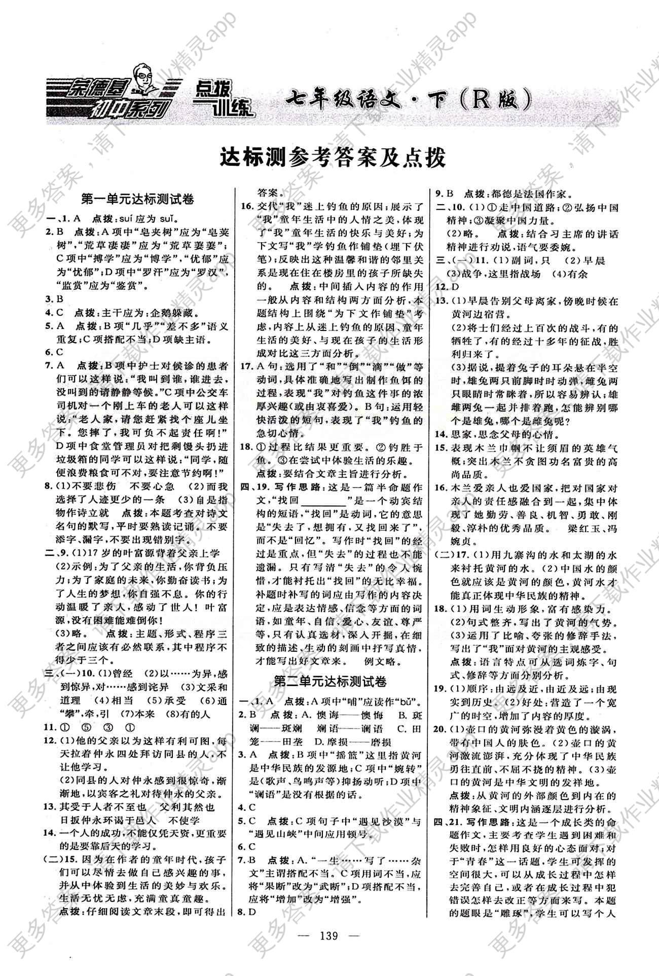 2015荣德基城区排名v城区七语文下初中青浦教点拨初中年级吉林图片