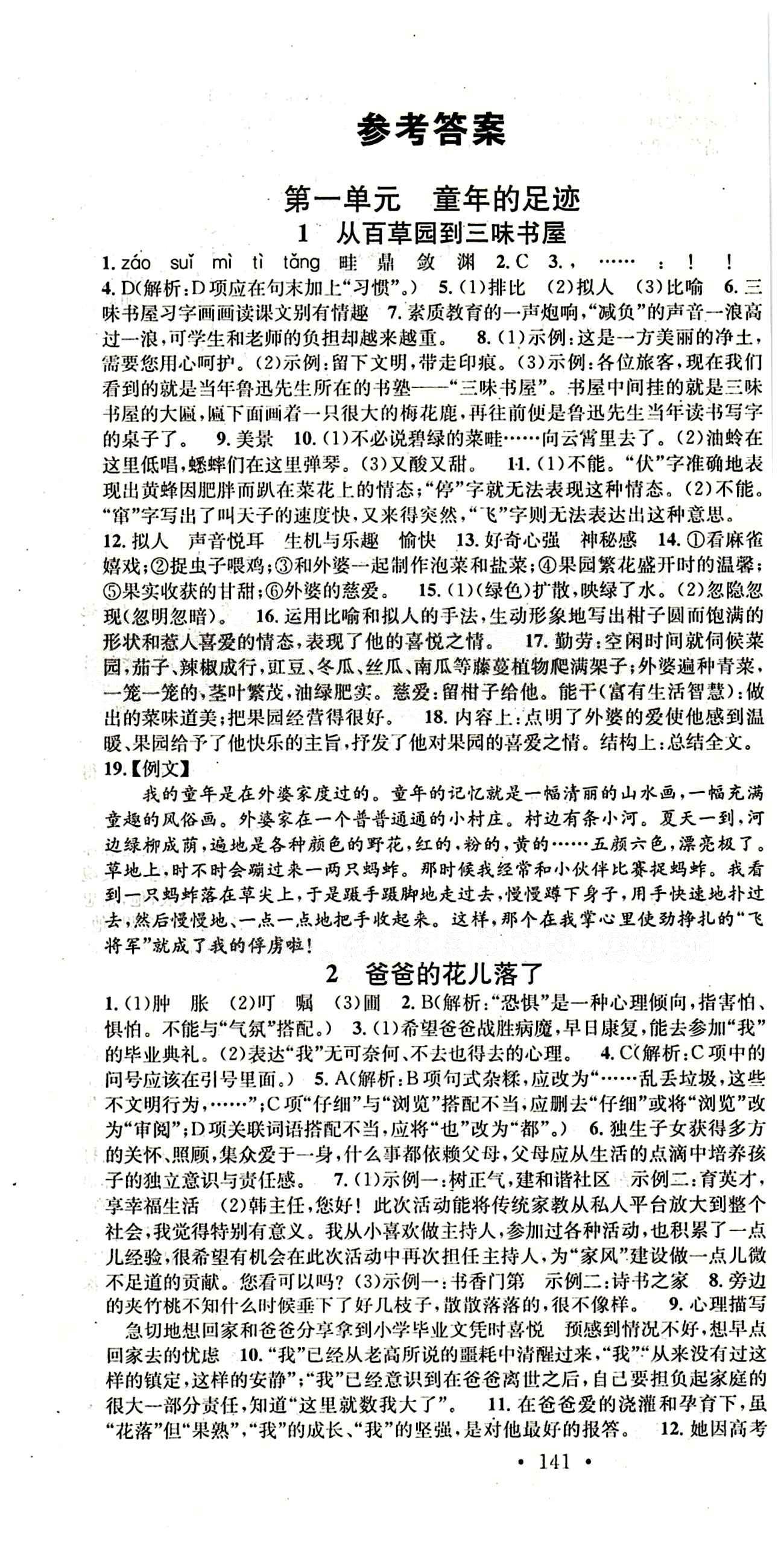 名校课堂七年级下语文黑龙江教育出版社第一单元 [1]