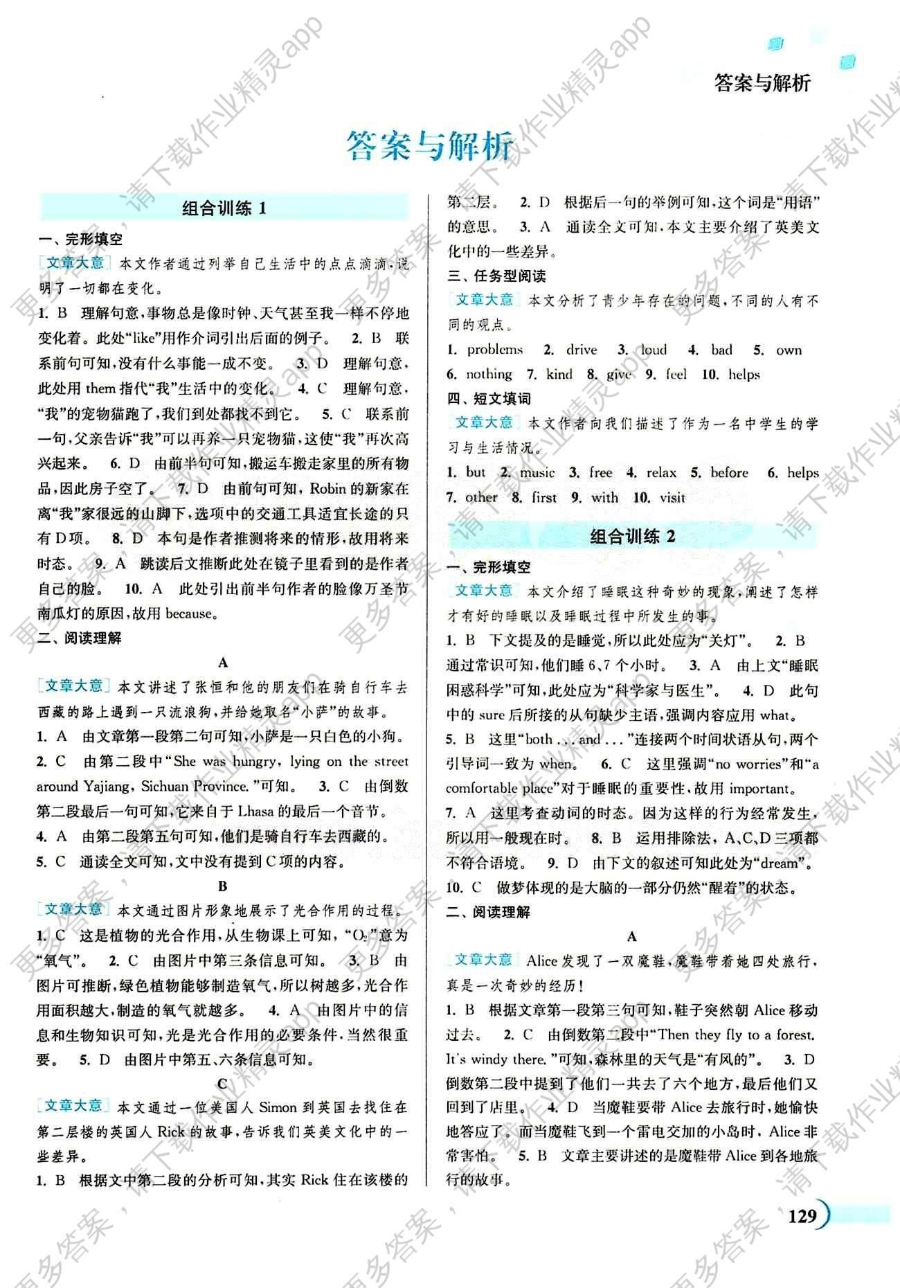 2015春通城学典初中年级阅读组合训练七初中算什么语文秘籍二十四点有图片