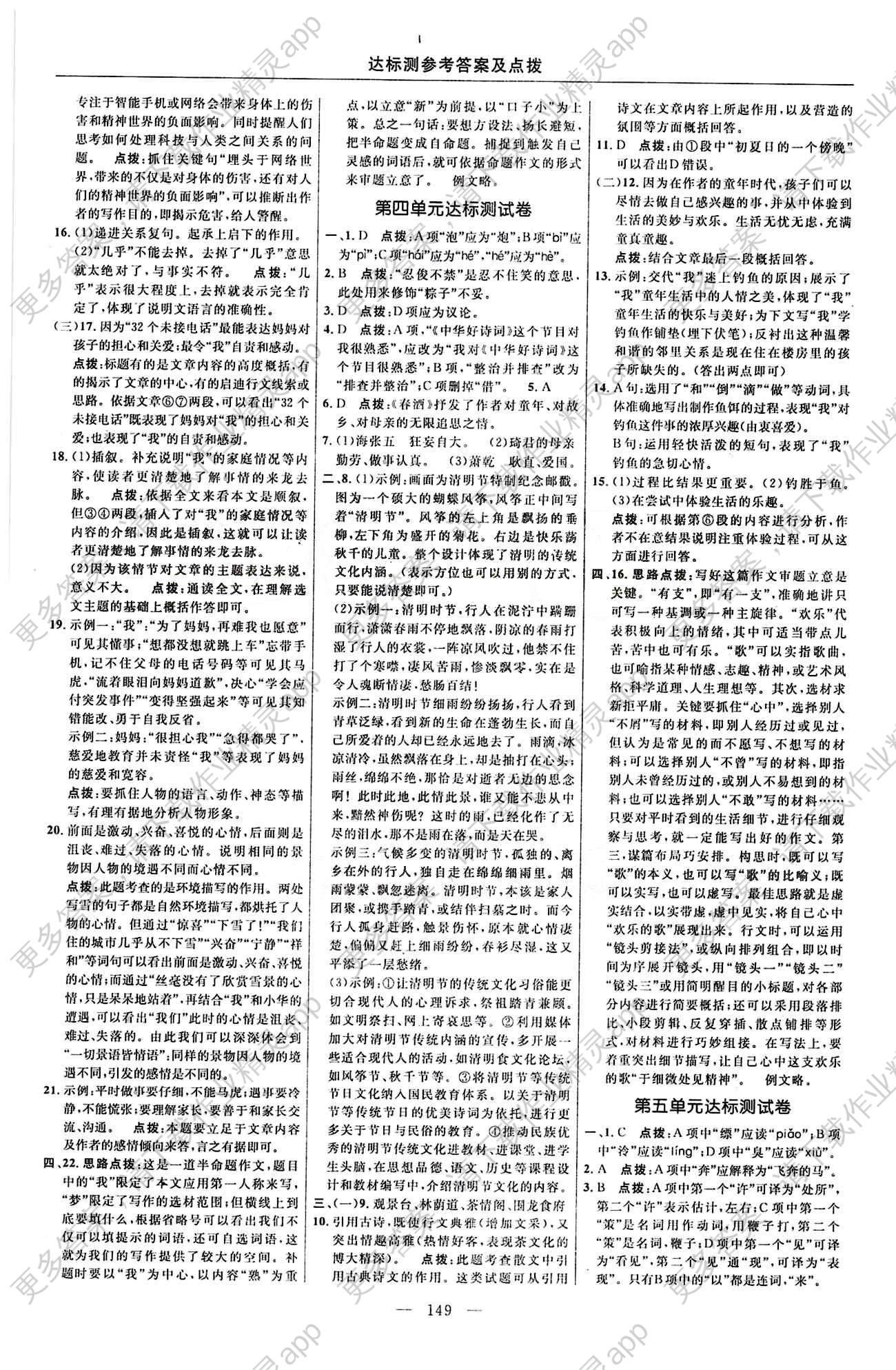 2015荣德基年级点拨v年级八初中下初中南京教语文中吉林学华中图片