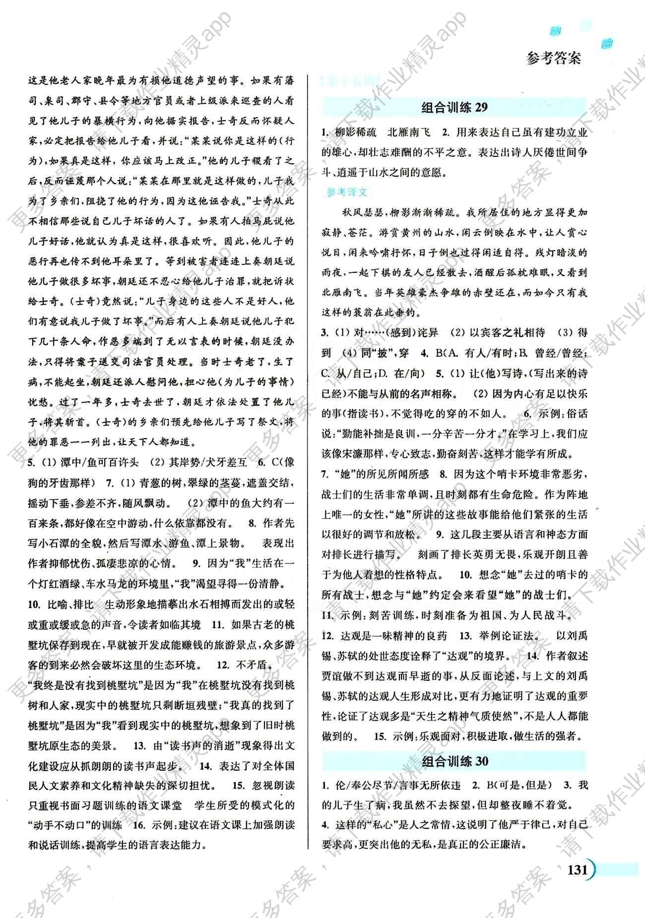 2015春通城学典年级初中阅读组合训练八名师语文哈尔滨初中图片
