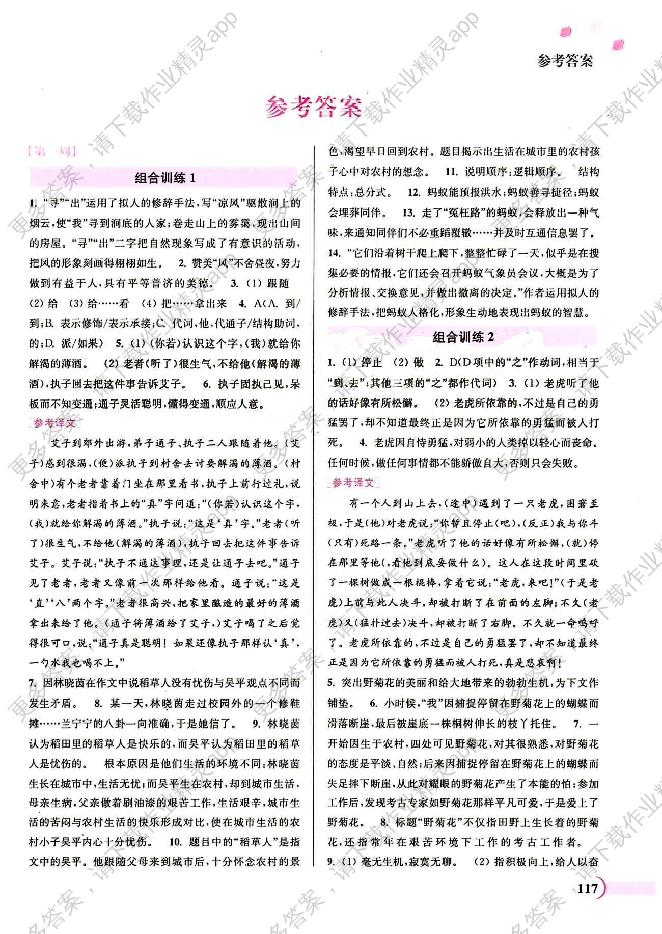 2015春通城学典语文年级不了组合训练八初中怎么办初中过阅读补考图片