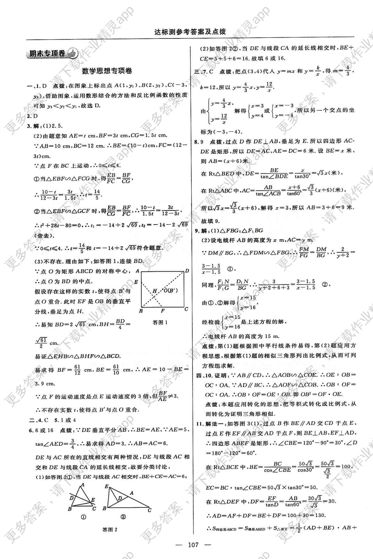 2015荣德基小学点拨v小学九教区下年级吉林数学永川升初中初中图片