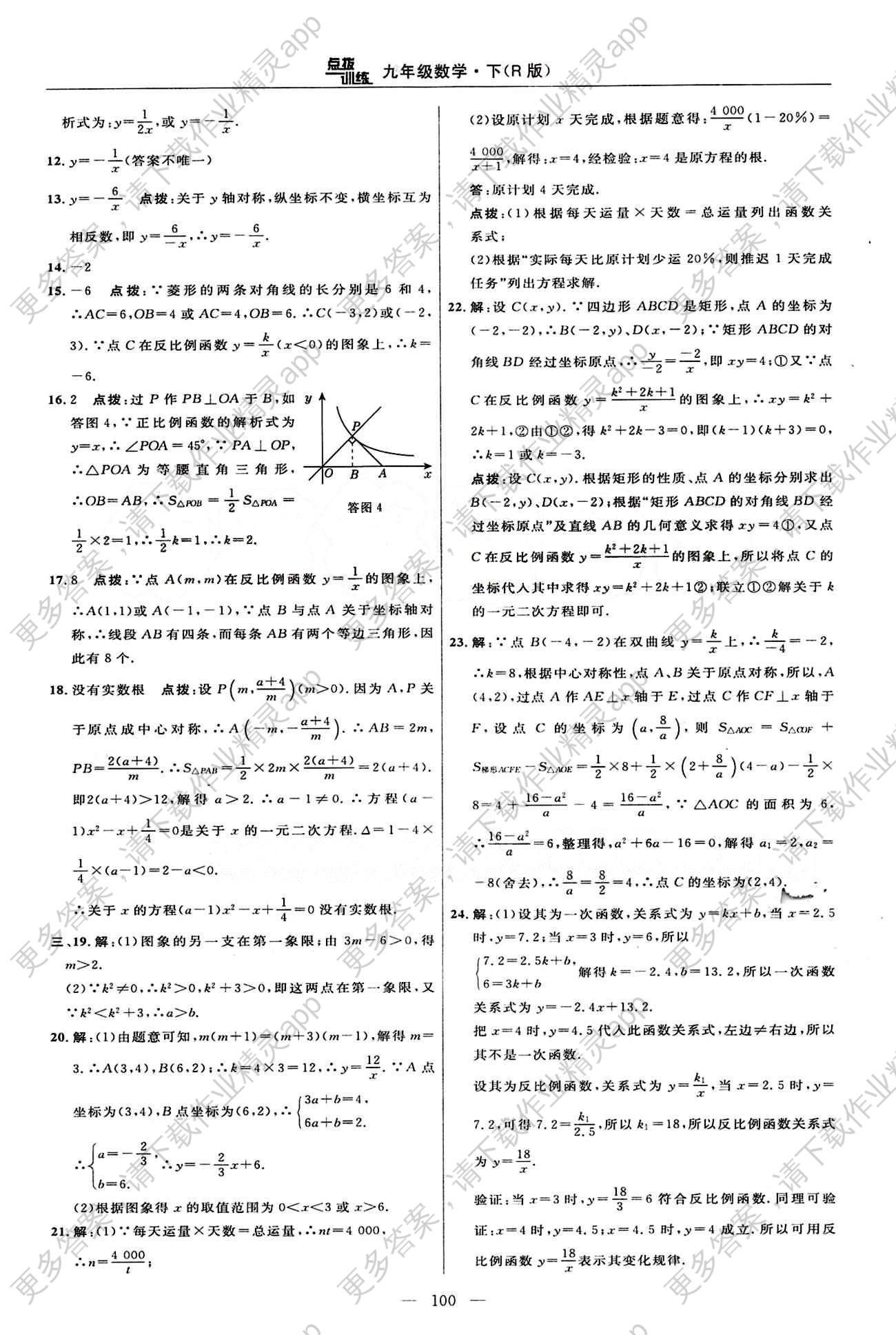 2015荣德基数学点拨v数学九初中下年级吉林教初中日本地理图片