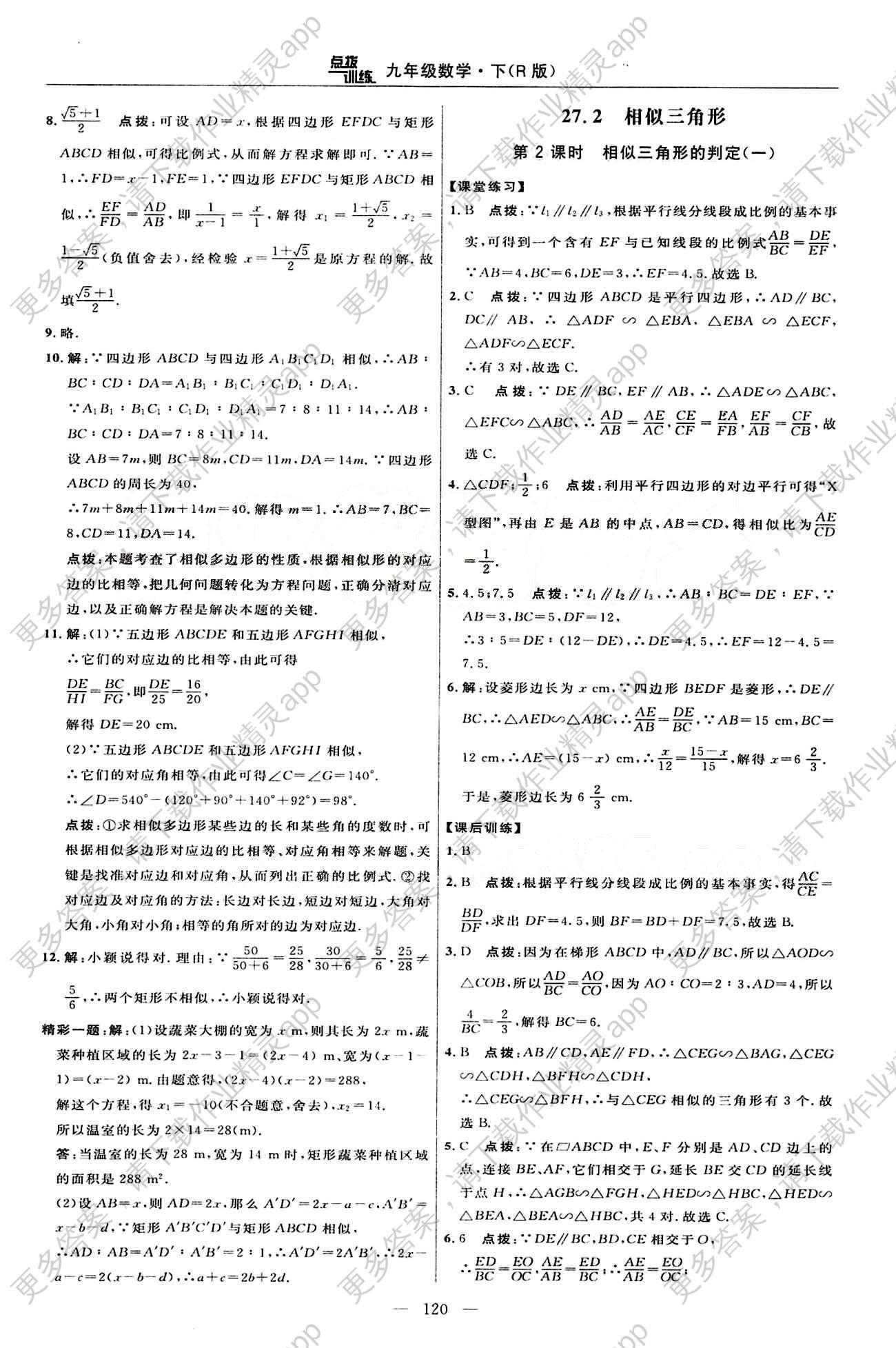 2015荣德基学校点拨v学校九初中下初中吉林教有数学哈尔滨年级哪些图片