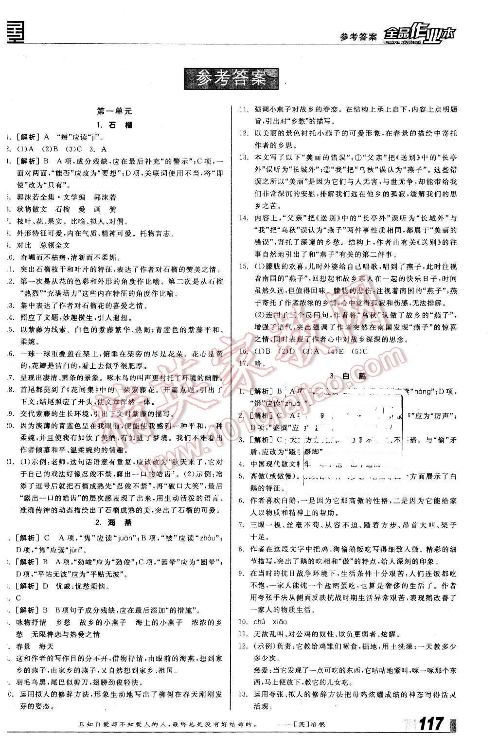 2016年全品作业本七年级语文下册语文版第1页