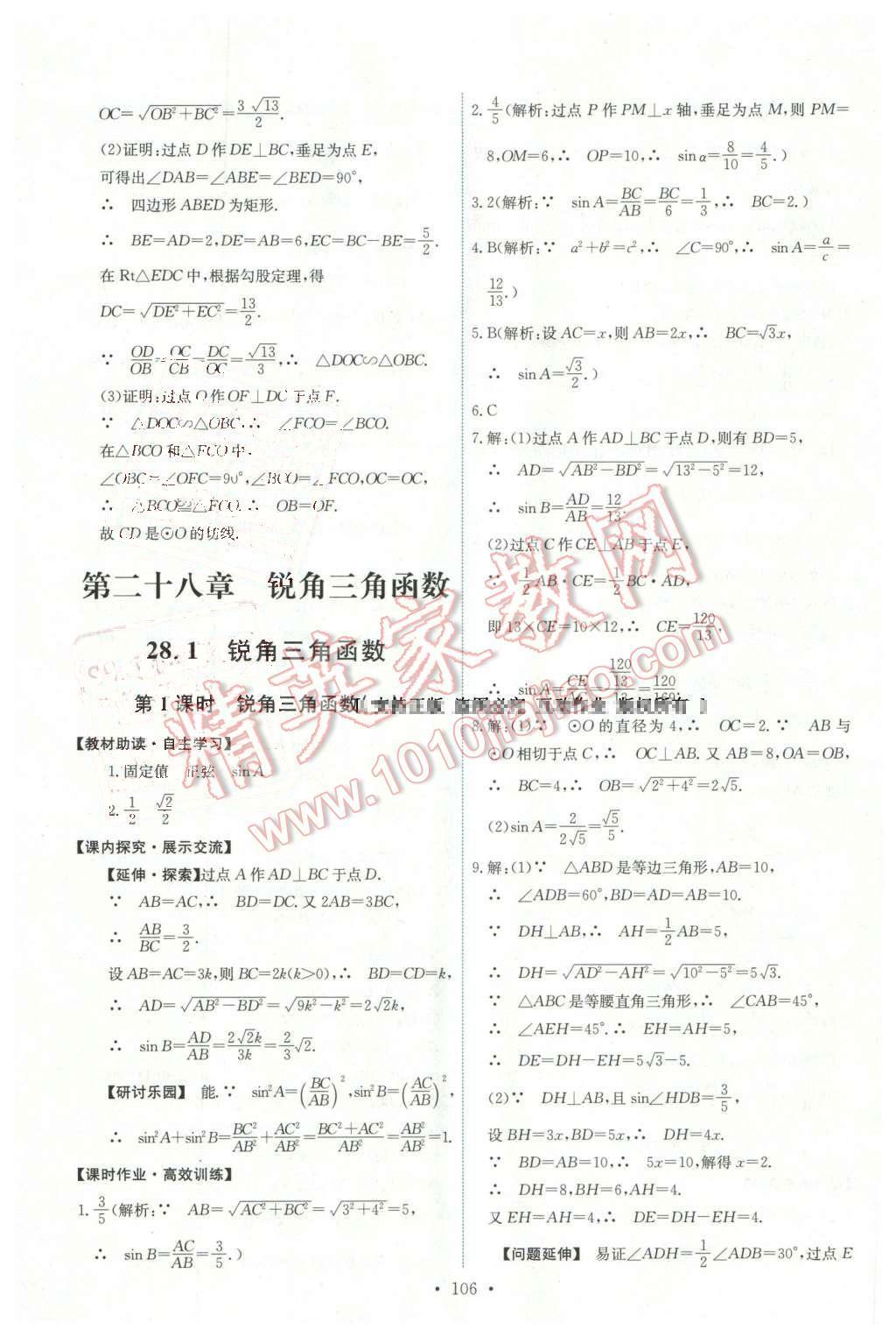 2016年能力培养与测试九年级数学下册人教版第16页