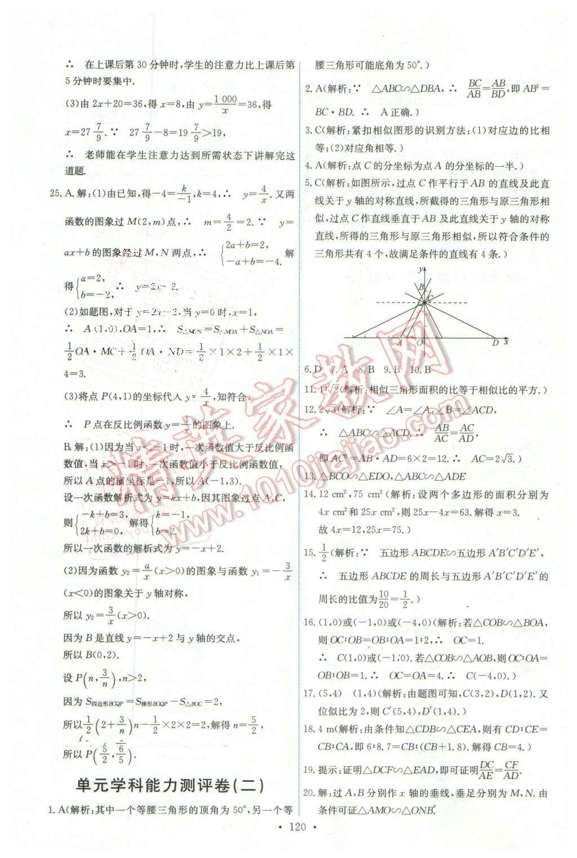 2016年能力培养与测试九年级数学下册人教版第30页