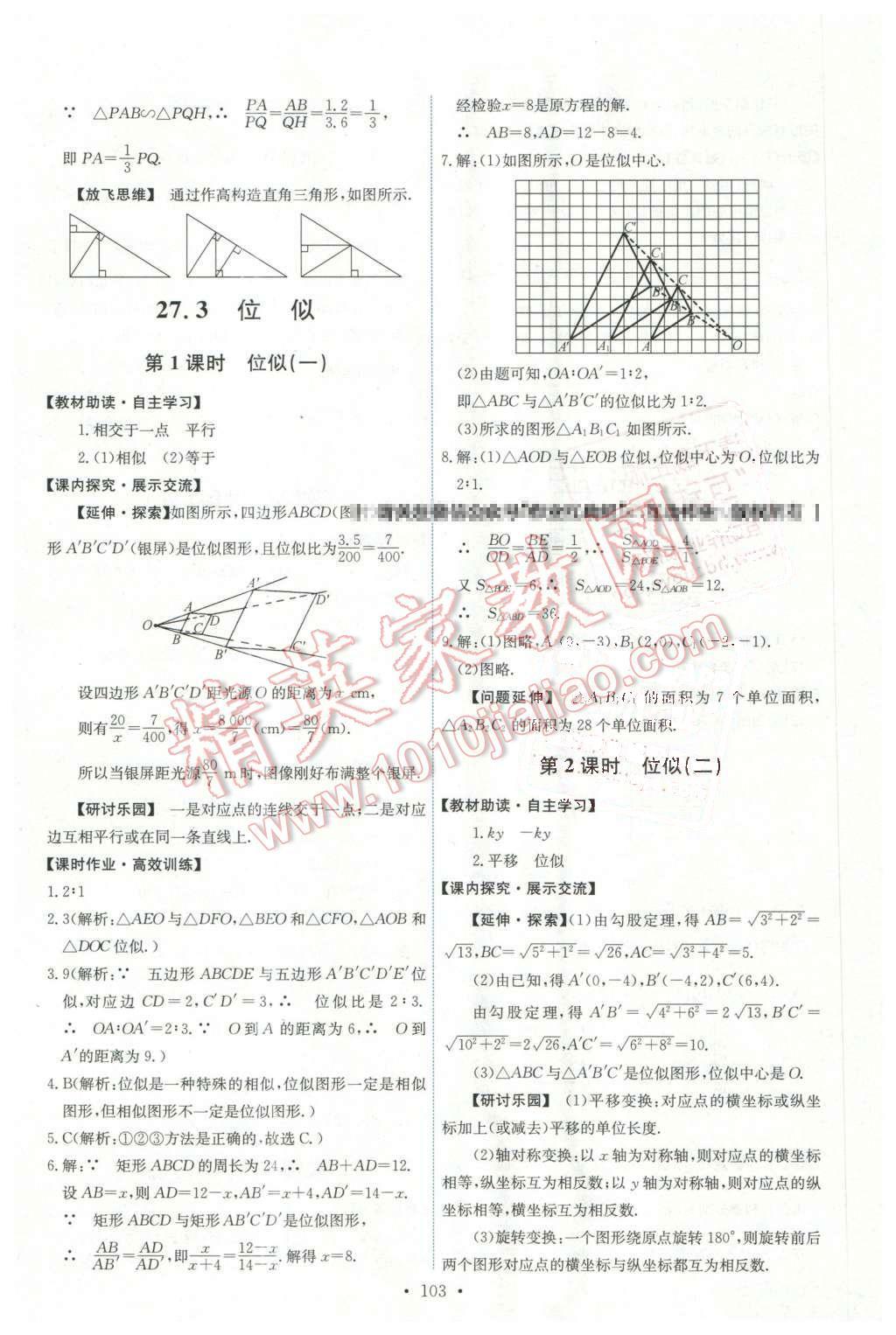 2016年能力培养与测试九年级数学下册人教版第13页