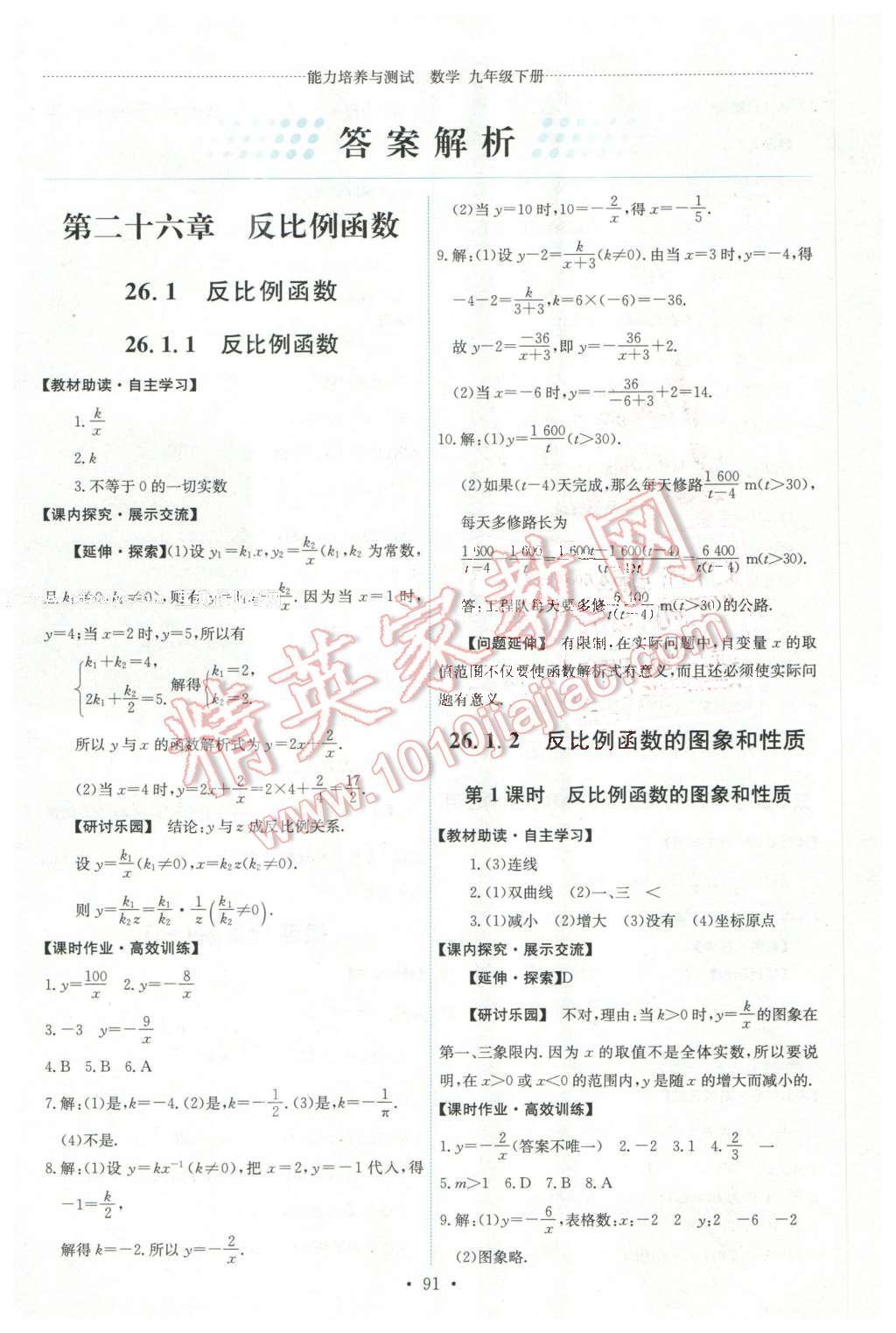 2016年能力培养与测试九年级数学下册人教版第1页