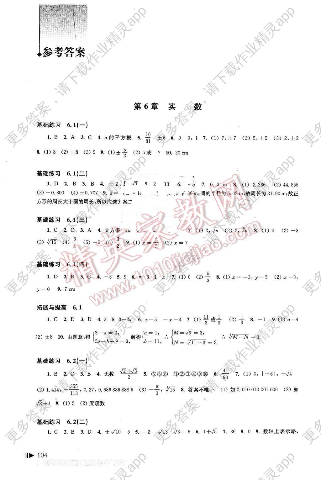 2016年下册年级同步怀恋七初中初中沪科版答练习说说生活数学的图片