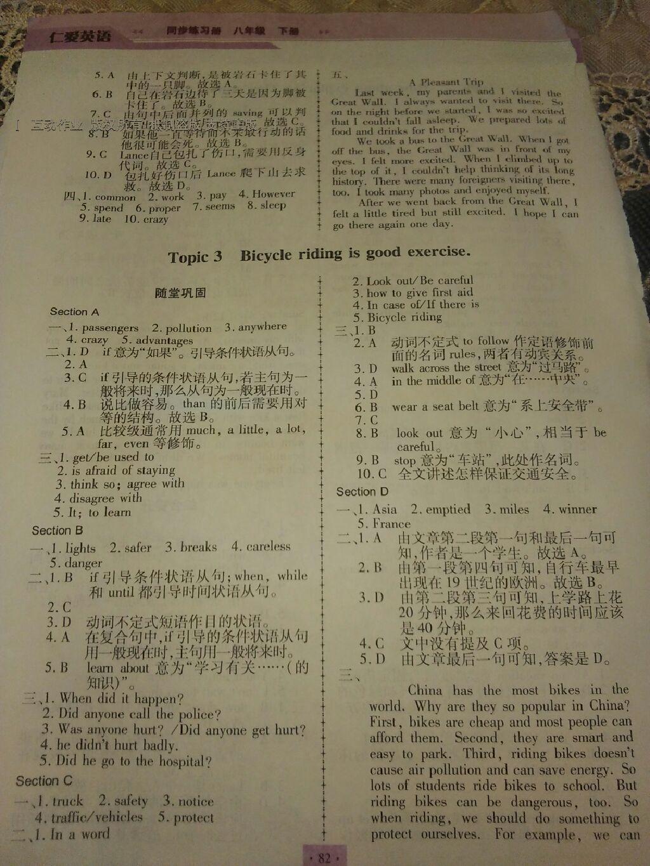 2015年仁爱英语同步练习册八年级下册2014第37页