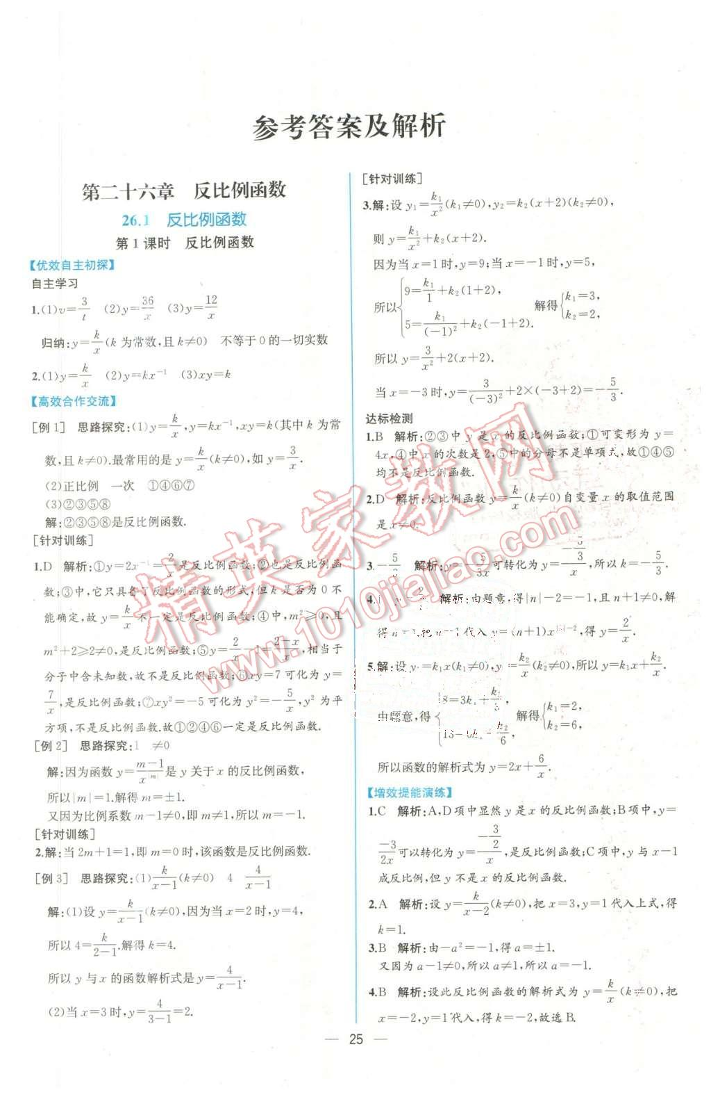 2016年同步导学案课时练九年级数学下册人教版第1页