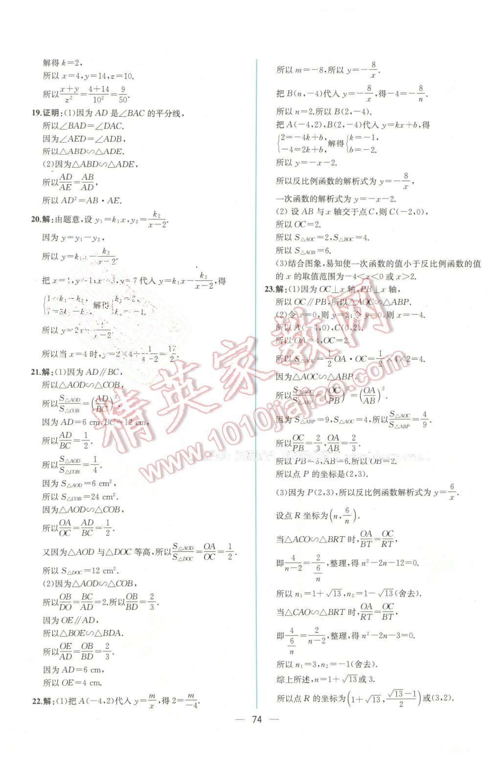 2016年同步导学案课时练九年级数学下册人教版第50页