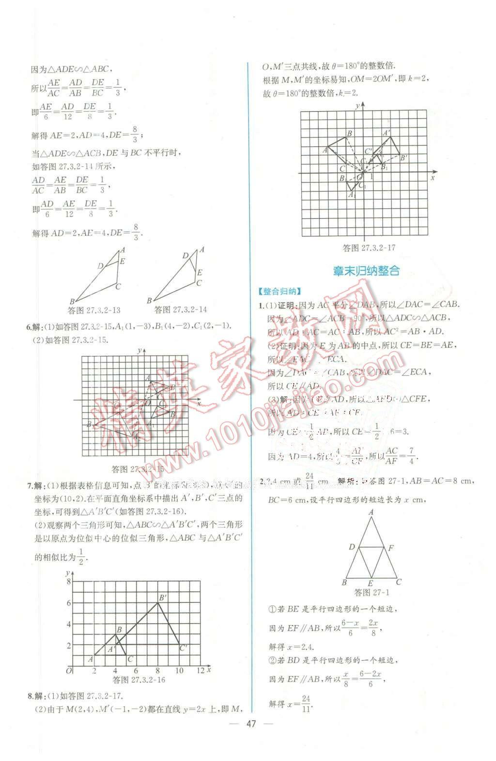 2016年同步导学案课时练九年级数学下册人教版第23页