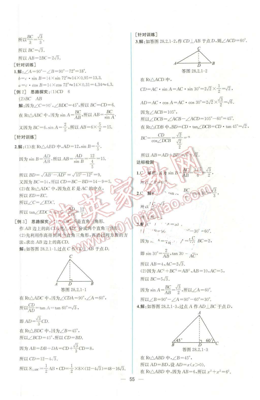 2016年同步导学案课时练九年级数学下册人教版第31页